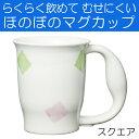 ほのぼのマグカップ【介護用食器/誤嚥防止/食事介助/湯のみ】