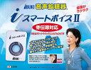 音声拡聴器 i.スマートボイス 2【アイスマートボイスツー/補聴器】