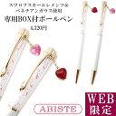 ABISTE(アビステ) 【WEB限定】スワロフスキーエレメ...