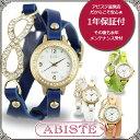 ABISTE(アビステ) 【mamagirl掲載】ロングブレスレット腕時計/ホワイト、ベージュ、ブルー、グリーン 9400033 レディース 女性 人気 上品 ...