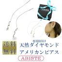 【送料無料】 ABISTE(ア�