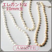 ABISTE(アビステ)Domani、CLASSY.他多数雑誌掲載!マジョルカパール10mm玉プリンセスネックレス/イエローホワイト、ピュアホワイト、ピンク0140985
