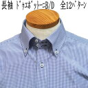 ショッピングダウン 長袖 ドゥエボットーニ ボタンダウン 全12柄通常裄丈とトールサイズワイシャツ ドレスシャツ カッターシャツボタンダウンシャツ メンズ 紳士襟高 Yシャツ トールサイズ 3L 4L あす楽対応商品