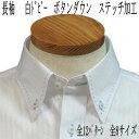 長袖 白ドビー ボタンダウンシャツ ステッチ加工ステッチ糸色=サックスクールビズ ボタンダウン ドレスシャツ ワイシャツ3Lサイズ 襟高 白ドビー Yシャツ (カッターシャツ)あす楽対応商品