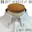 長袖 白ドビーボタンダウンかくれクレリック ボタンダウンクールビズ ドレスシャツ 3Lサイズ 襟高 Yシャツカッターシャツ あす楽対応商品 トールサイズワイシャツ ボタンダウンシャツ