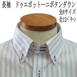 <strong>長袖</strong> ドゥエボットーニ ボタンダウン 全12柄 通常裄丈とトールサイズ ワイシャツ ドレスシャツ カッターシャツボタンダウンシャツ 大きいサイズ 袖 長い Yシャツ トールサイズ 3L 4L あす楽対応商品