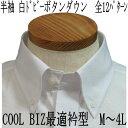 半袖 白ドビー ボタンダウンシャツワイシャツ ドレスシャツ ...