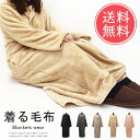 送料無料 モコボア着る毛布【ロング ガウン シャギー レディ...
