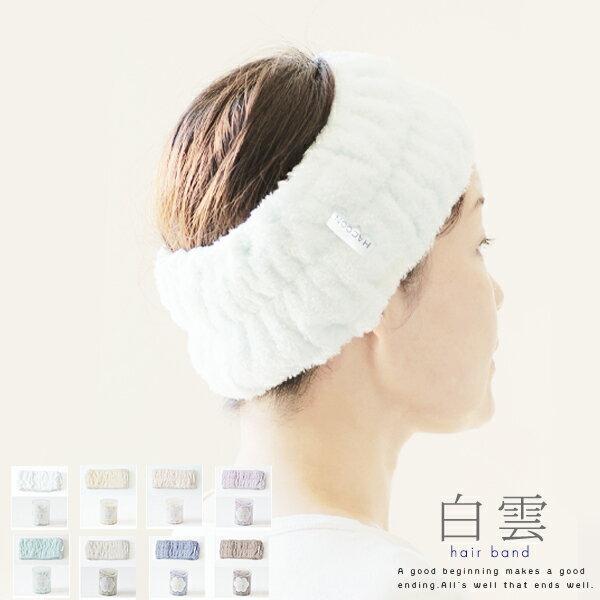 白雲hacoonヘアーバンド(今治タオル)ヘアバンドふんわり伸縮性吸収性洗顔コットンオーガニックバス