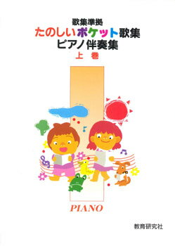 たのしいポケット歌集 ピアノ伴奏集(上)【楽譜】【メール便を選択の場合送料無料】