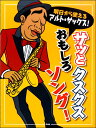 【取寄品】明日から使えるアルト・サックス! サッとクスクスおもしろソング!【楽譜】