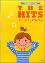 混声四部合唱/ピアノ伴奏 THE HITS コーラス・アルバム[6訂版]【楽譜】【メール便を選択の場合送料無料】