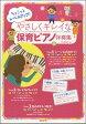 ちょこっとレベルアップ! やさしくキレイな保育ピアノ伴奏集【楽譜】【メール便を選択の場合送料無料】