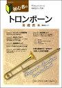 初心者のトロンボーン基礎教本【楽譜】【メール便を選択の場合送料無料】