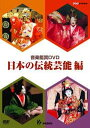 音楽鑑賞DVD 日本の伝統芸能編【送料無料】【smtb-u】【メール便不可商品】