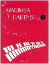 マリンバ パートナー 1 ピアノ伴奏譜・マリンバ譜付【楽譜】【メール便を選択の場合送料無料】