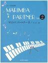 【取寄品】マリンバ パートナー 2 ピアノ伴奏譜・マリンバ譜付【楽譜】【メール便を選択の場合送料無料】