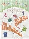 マリンバパートナーシリーズ マリンバ アンサンブル 2【楽譜】【メール便を選択の場合送料無料】