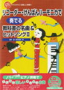 リコーダー・けんばんハーモニカで奏でる教科書の名曲&ヒットソング2【楽譜】【送料無料】【smtb-u】[音符クリッププレゼント]