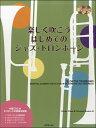 楽しく吹こう はじめてのジャズ・トロンボーン 2CD付【楽譜】【メール便を選択の場合送料無料】