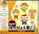 【取寄品】CD 2017はっぴょう会2 ももたろう【メール便不可商品】