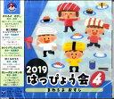 CD 2019はっぴょう会4 まわるよおすし