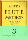 アルテ・フルート教則本 3【楽譜】【送料無料】【smtb-u】[おまけ付き]