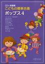 CD+楽譜集 こどもの器楽合奏 ポップス 4【楽譜】【送料無料】【smtb-u】