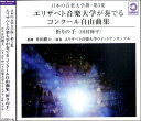【取寄品】CD 日本の音楽大学撰3 エリザベト音楽大学が奏でるコンクール自由曲集【メール便不可商品】