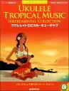 ウクレレ/トロピカル・ミュージック 模範演奏CD付【楽譜】【メール便を選択の場合送料無料】