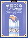 初級ソロ・アレンジ 華麗なるピアノの旋律[結婚式で奏でる名曲・編]【楽譜】【メール便を選択の場合送料無料】