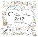 【取寄品】2017カレンダー 雨田光弘〈あまねこの四季〉【メール便不可商品】