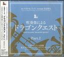 【取寄品】CD 吹奏...
