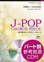 J-POPコーラスピース 女声2部合唱/ピアノ伴奏 世界に一つだけの花/SMAP CD付【楽譜】