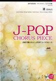 J-POPコーラスピース 混声3部合唱/ピアノ伴奏 道/EXILE CD付【楽譜】