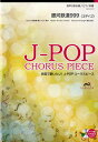 J-POPコーラスピース 混声3部合唱/ピアノ伴奏 銀河鉄道999/ゴダイゴ CD付【楽譜】