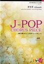 J-POPコーラスピース 女声2部合唱/ピアノ伴奏 キセキ/GReeeeN CD付【楽譜】