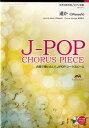 J-POPコーラスピース 女声2部合唱/ピアノ伴奏 遥か/GReeeeN CD付【楽譜】