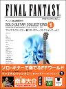 【取寄品】ファイナルファンタジー ソロギターコレクションズ Vol.1(模範演奏CD付)(TAB譜付スコア)【楽譜】【メール便を選択の場合送料無料】