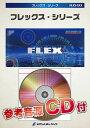 【取寄品】FLEX54 RAIN/SEKAI NO OWARI(『メアリと魔女の花』主題歌)【楽譜】【メール便を選択の場合送料無料】