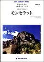 ORG96 モンセラット(comp.八木澤教司)《吹奏楽 楽譜》
