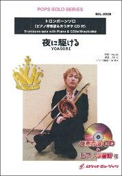 【取寄品】SOL2028 夜に駆ける/<strong>YOASOBI</strong>【トロンボーン】(ピアノ伴奏譜&カラオケCD付)【楽譜】【メール便を選択の場合送料無料】