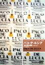 【取寄品】DVD038 大人のアコースティック・ギター専科/パコ・デ・ルシア「地球海の舞踏」1曲マスターI【メール便不可商品】