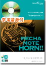 めちゃモテ・ホルン リカード・ ボサノヴァ CD付【楽譜】