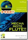 めちゃモテ・フルート 情熱大陸 CD付【楽譜】