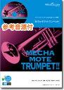 めちゃモテ・トランペット 情熱大陸 CD付【楽譜】