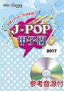 J−POP甲子園2017 参考音源CD付