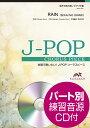 J−POPコーラスピース 混声3部合唱(ソプラノ アルト 男声)/ ピアノ伴奏 RAIN SEKAI NO OWARI CD付【楽譜】