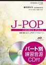 J−POPコーラスピース 女声2部合唱(ソプラノ アルト)/ピアノ伴奏 ありがとう いきものがかり CD付【楽譜】
