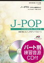 J−POPコーラスピース 混声3部合唱(ソプラノ・アルト・男声)/ ピアノ伴奏 ノーダウト Official髭男dism CD付【楽譜】